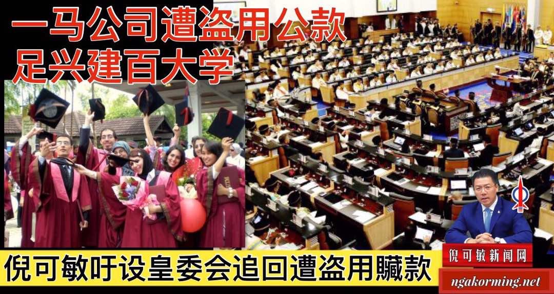一马公司遭盗用公款足兴建百大学,倪可敏吁设皇委会追回遭盗用贜款。
