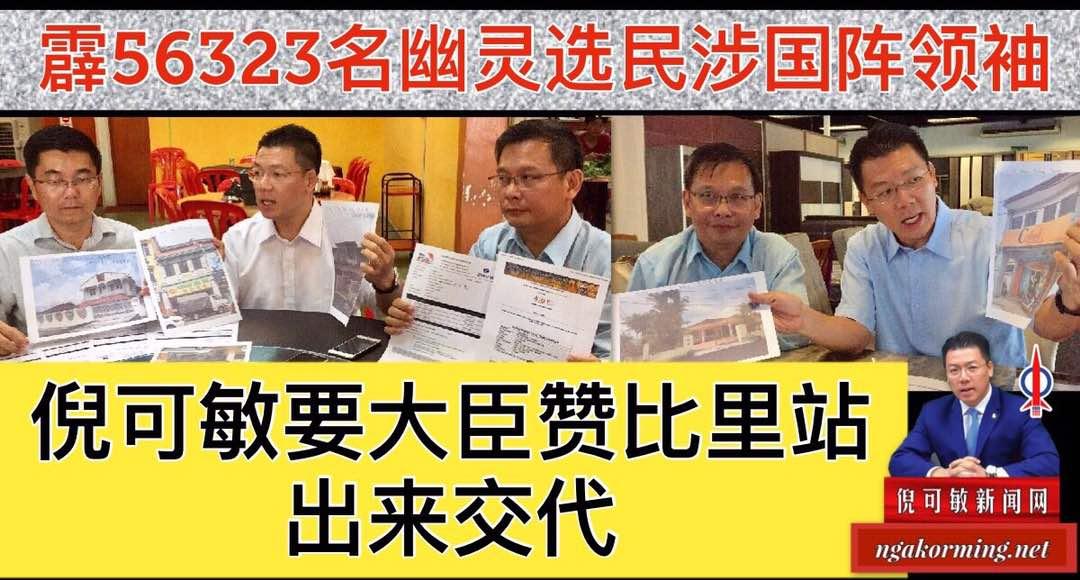 霹56323名幽灵选民涉国阵领袖,倪可敏要大臣赞比里站出来交代。(内附短片)
