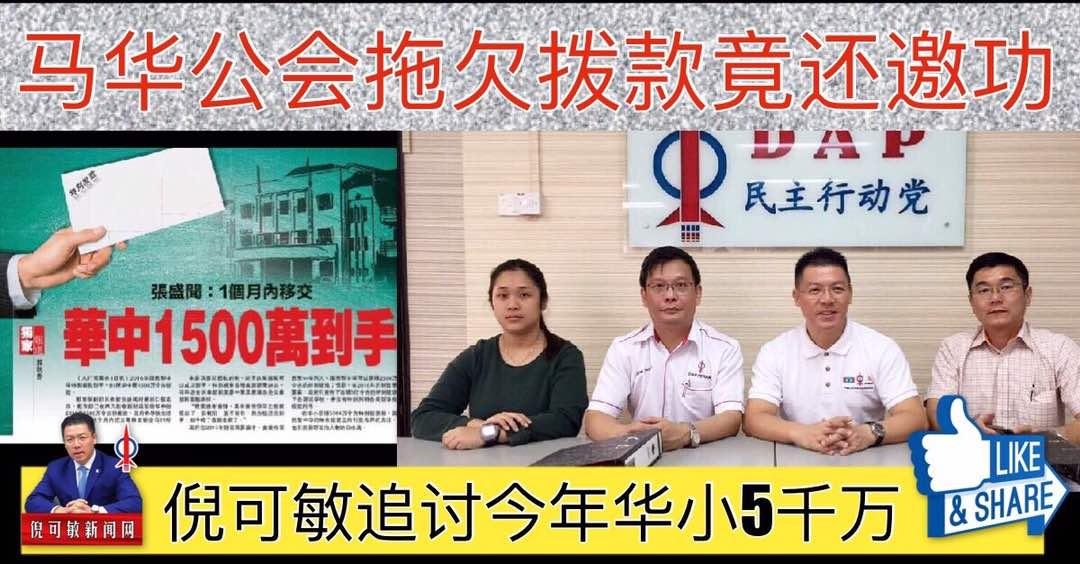 马华公会拖欠拨款竟还邀功,倪可敏追讨今年华小5千万。