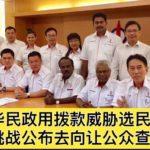 抨击马华民政用拨款威胁选民,倪可敏挑战公布去向让公众查。