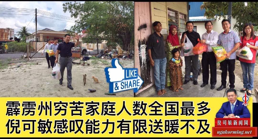 霹雳州穷苦家庭人数全国最多,倪可敏感叹能力有限送暖不及。(內附视频)