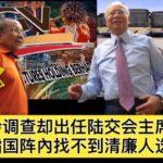 遭反贪会调查却出任陆交会主席,倪可敏指国阵內找不到清廉人选。