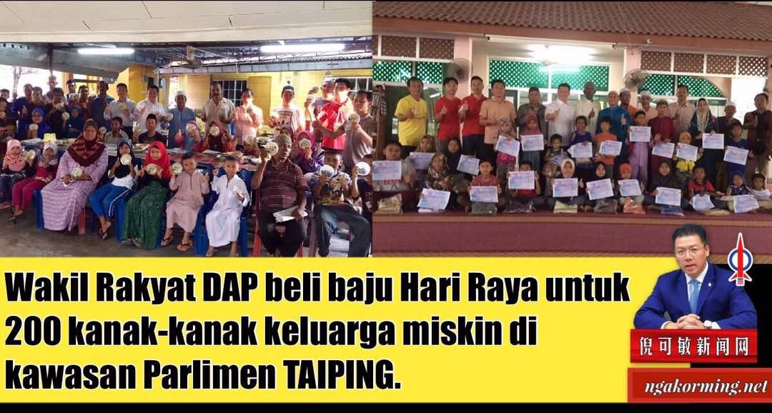 Wakil Rakyat DAP beli baju Hari Raya untuk 200 kanak-kanak keluarga miskin di kawasan Parlimen TAIPING.