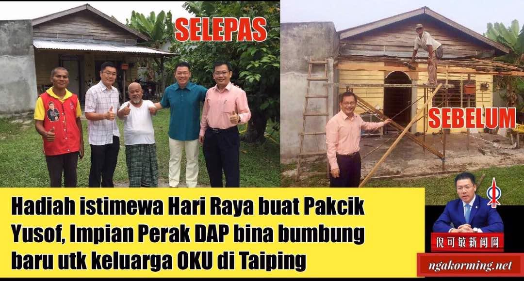 Hadiah istimewa Hari Raya buat Pakcik Yusof, Impian Perak DAP bina bumbung baru utk keluarga OKU di Taiping