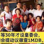 是否须再等30年才设皇委会,倪可敏国会提动议徹查1MDB。