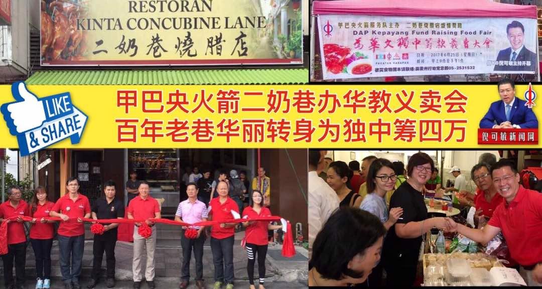 甲巴央火箭二奶巷办华教义卖会,百年老巷华丽转身为独中筹四万。
