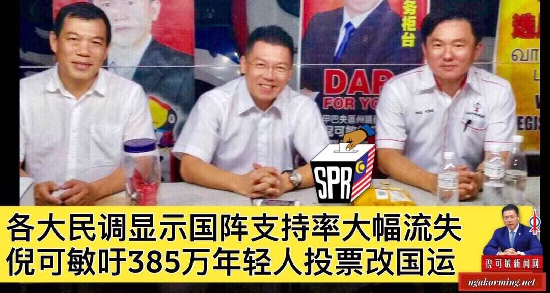 各大民调显示国阵支持率大幅流失,倪可敏吁385万年轻人投票改国运。