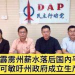 霹雳州薪水落后国內平均水平,倪可敏吁州政府成立生产力委会。