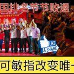 霹州全国排名节节败退,倪可敏指改变唯一出路。