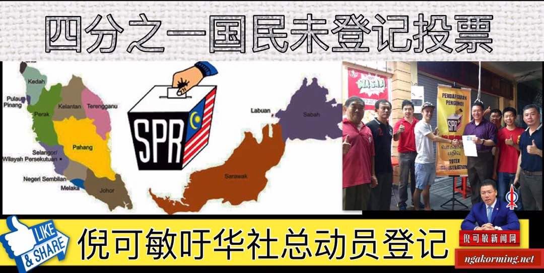 四分之一国民未登记投票,倪可敏吁华社总动员登记。
