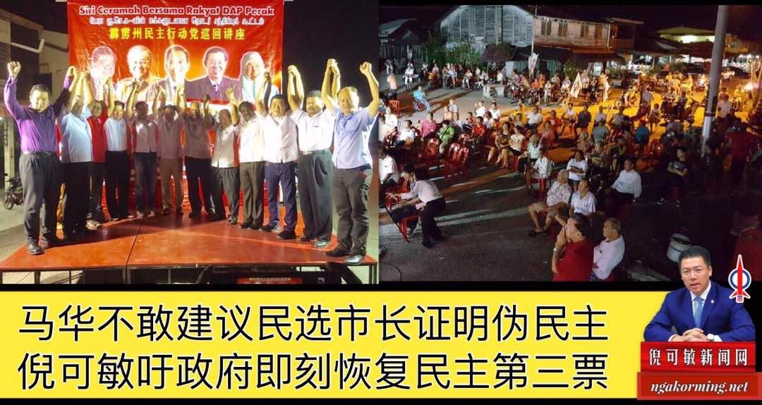 马华不敢建议民选市长证明伪民主,倪可敏吁政府即刻恢复民主第三票。