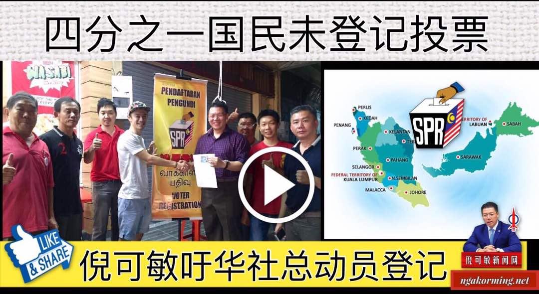 四分之一国民未登记投票,倪可敏吁华社总动员登记。(內附视频)