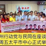 霹州行动党与民同在座谈会,本周五太平市中心正式举行。