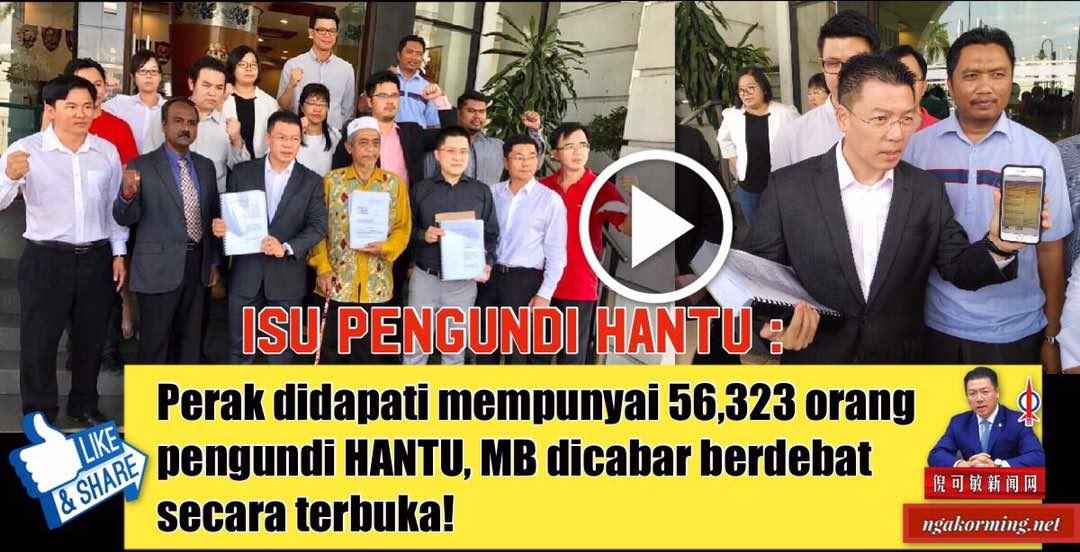 ISU PENGUNDI HANTU : Perak didapati mempunyai 56,323 orang pengundi HANTU, MB dicabar berdebat secara terbuka!
