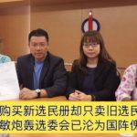 致函购买新选民册却只卖旧选民册,倪可敏炮轰选委会已沦为国阵傀儡。