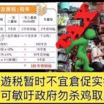 旅遊税暂时不宜倉促实行,倪可敏吁政府勿杀鸡取卵。