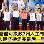选民求变希盟可执政7州入主布城,倪可敏吁人民坚持走完最后一里路。