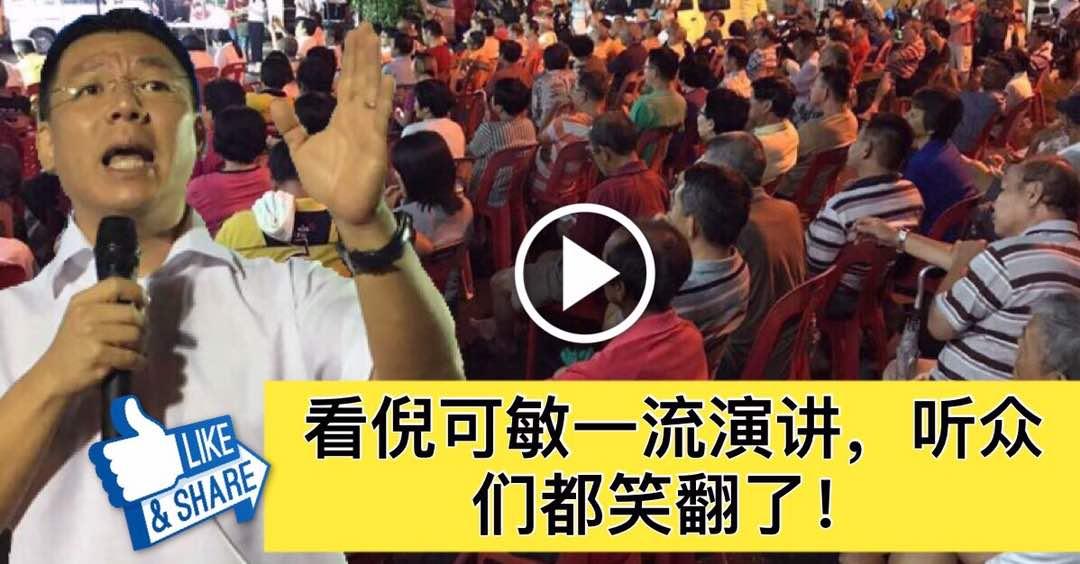 霹州行动党与民同在座谈会之12: 看倪可敏一流演讲,听众们都笑翻了!