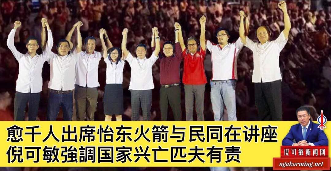 愈千人出席怡东火箭与民同在讲座,倪可敏強調国家兴亡匹夫有责。