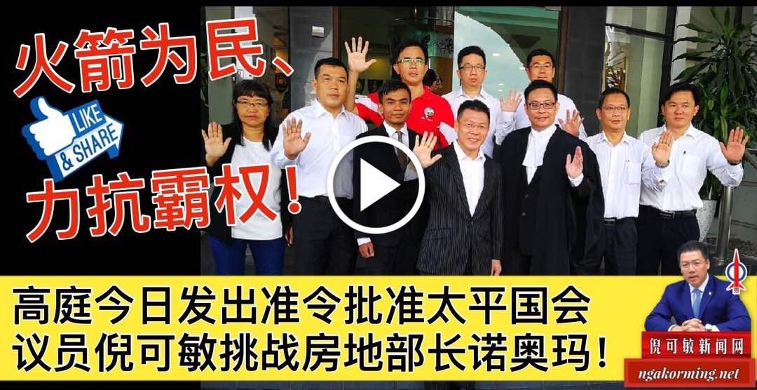 高庭今日发出准令批准太平国会议员倪可敏挑战房地部长诺奥玛!火箭为民、力抗霸权!