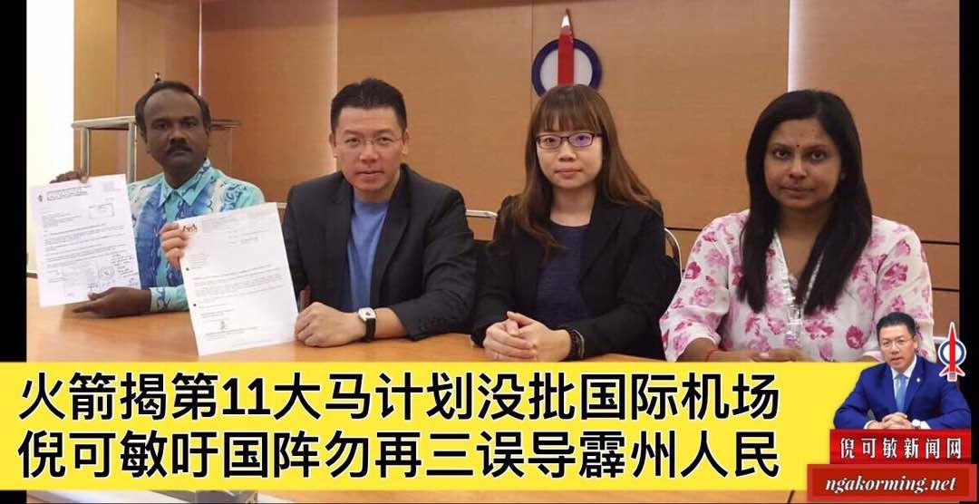 火箭揭第11大马计划没批国际机场,倪可敏吁国阵勿再三误导霹州人民。