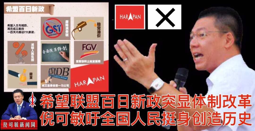 希望联盟百日新政突显体制改革,倪可敏吁全国人民挺身创造历史。