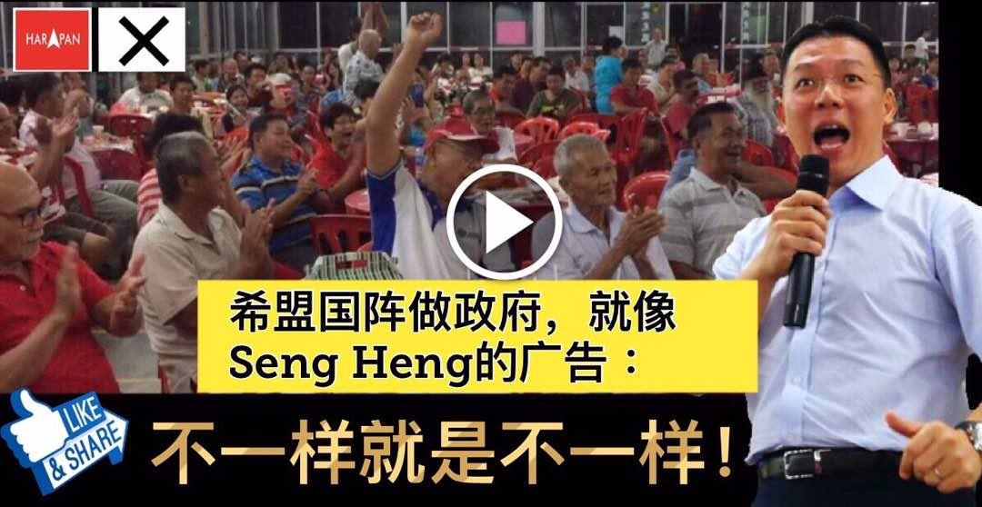 希盟国阵做政府,就像Seng Heng的广告 :不一样就是不一样!
