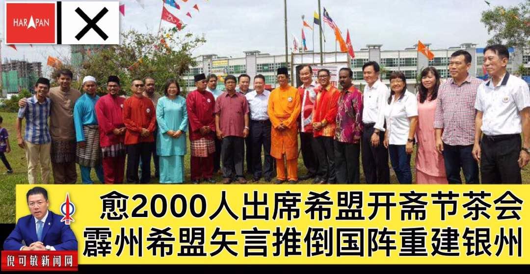 愈2000人出席希盟开斋节茶会,霹州希盟矢言推倒国阵重建银州。