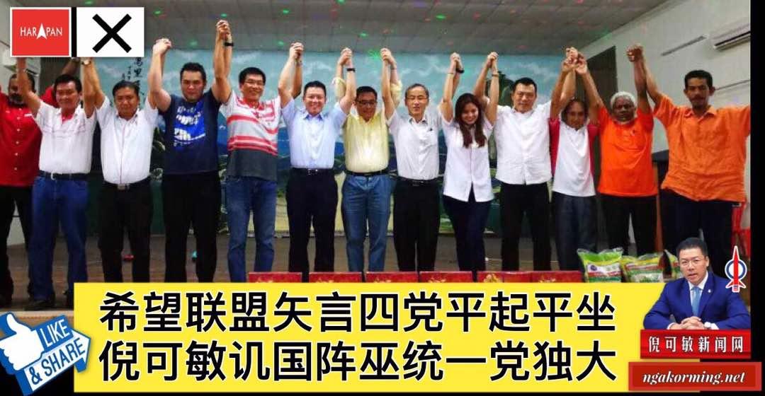 希望联盟矢言四党平起平坐,倪可敏讥国阵巫统一党独大。