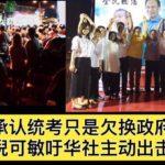 承认统考只是欠换政府,倪可敏吁华社主动出击。