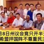 8月8日州议会竟只开半天,霹希盟抨国阵不尊重民主。
