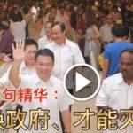 倪可敏名句精华 :只有换政府、才能灭贪腐!!