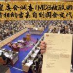 动议成立皇委会调查1MDB被驳回,倪可敏吁首相纳吉亲自到国会交代。