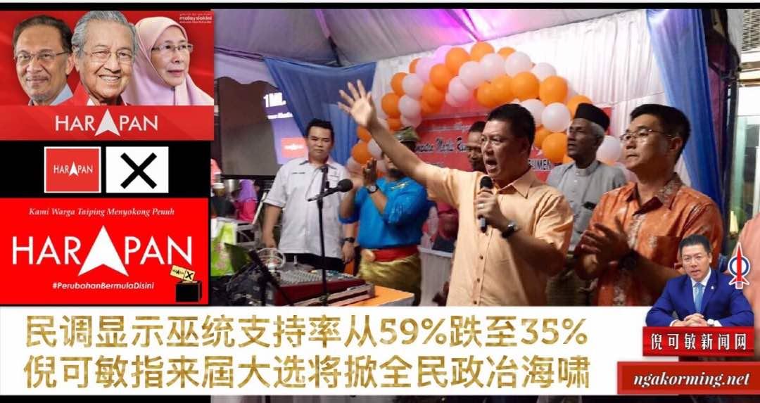 民调显示巫统支持率从59%跌至35%,倪可敏指来屆大选将掀全民政冶海啸。