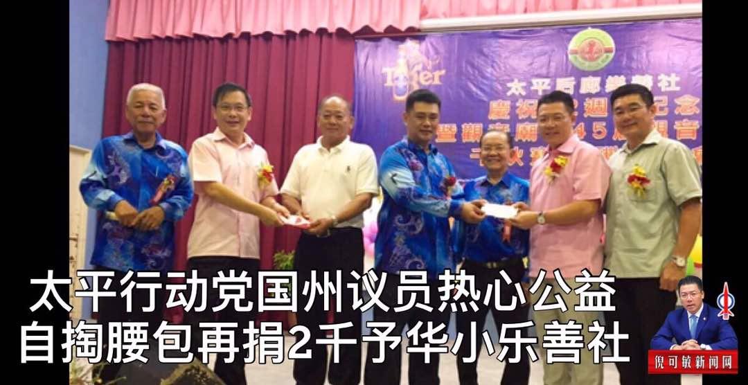 太平行动党国州议员热心公益,自掏腰包再捐2千予华小乐善社。