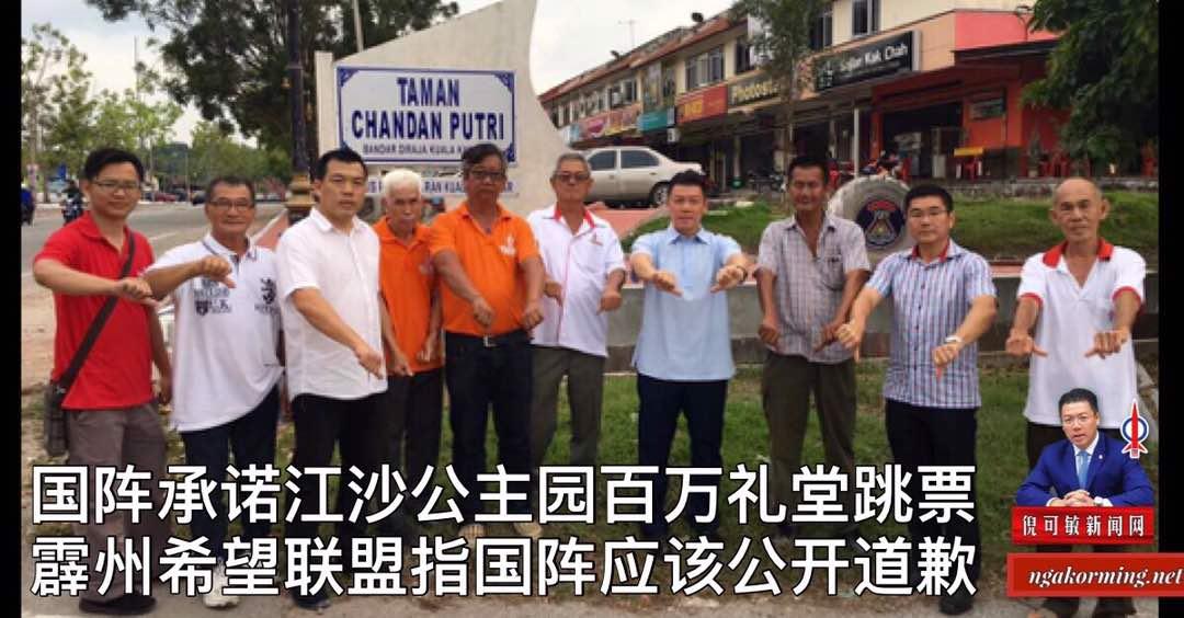 国阵承诺江沙公主园百万礼堂跳票,霹州希望联盟指国阵应该公开道歉。