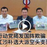 霹雳州行动党揭发国阵欺骗选民,江沙补选大派空头支票!