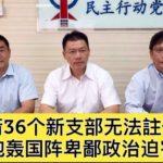 霹州火箭36个新支部无法註冊,倪可敏炮轰国阵卑鄙政治迫害。