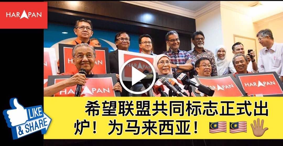 Pakatan Harapan Negara!希望联盟共同标志和领导层同时出炉!