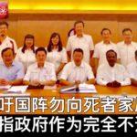 行动党吁国阵勿向死者家属追税,倪可敏指政府作为完全不近人情。