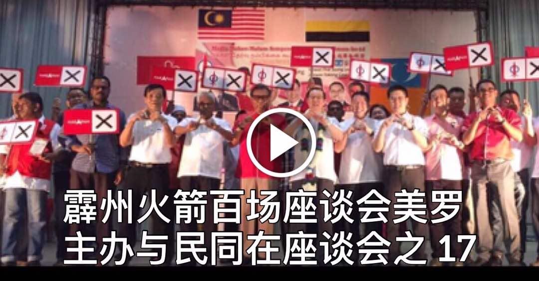 霹雳州行动党美罗主办与民同在座谈会之 17