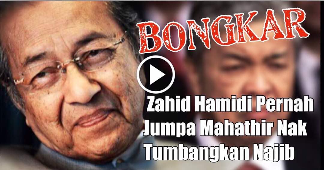 [BONGKAR] Zahid Hamidi Pernah Jumpa Mahathir Nak Tumbangkan Najib