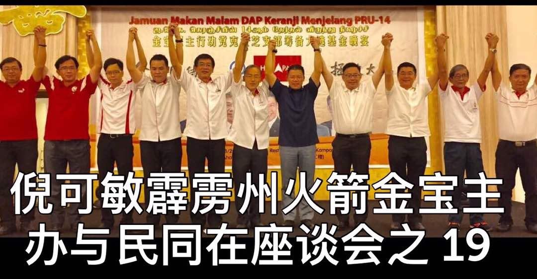 倪可敏 霹雳州火箭金宝主办与民同在座谈会之 19