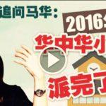 张念群追问马华:2016年华中华小拨款派完了吗?