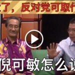 大选近了,反对党可取代国阵?且听倪可敏怎么说!