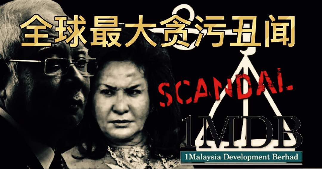 行动党支持反贪会严打贪腐,倪可敏促先从一马公司开始。