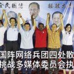 大选近国阵网络兵团四处散播谎言,倪可敏挑战多媒体委员会执法对付。(內附视频)