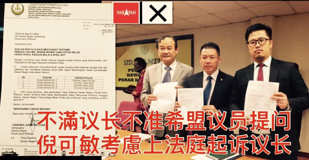 不滿议长不准希盟议员提问,倪可敏考慮上法庭起诉议长。