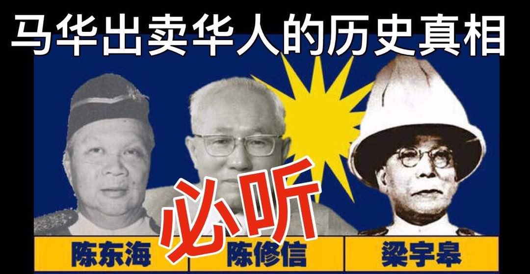 马华出卖华人的历史真相 必听(內附视频)