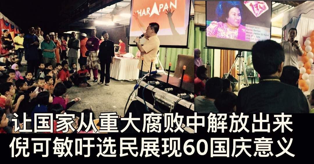 让国家从重大腐败中解放出来,倪可敏吁选民展现60国庆意义。